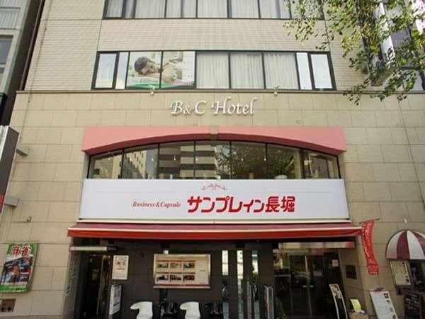 写真:B&Cホテル サンプレイン長堀