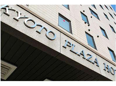 写真:京都プラザホテル 本館