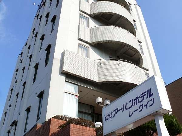 写真:松江アーバンホテルレークイン