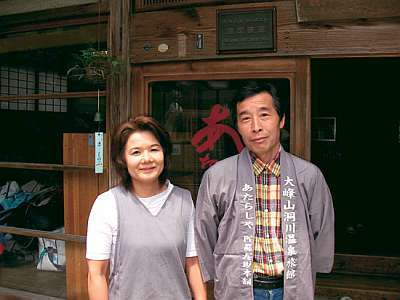 写真:あたらしや旅館 (大峯山 洞川温泉)