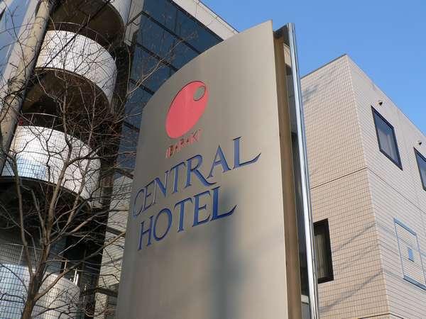 写真:茨木セントラルホテル