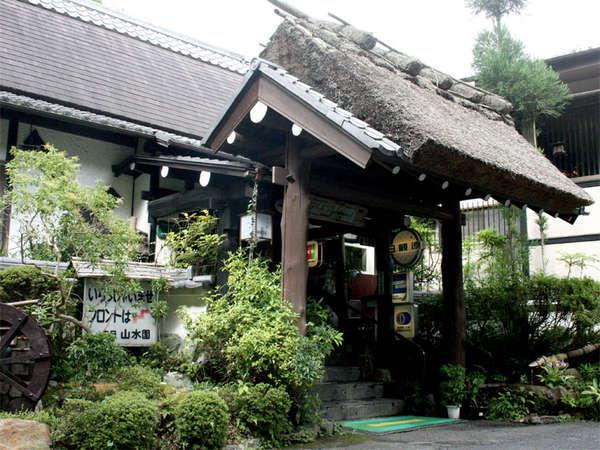 写真:赤目温泉 山の湯 湯元赤目 山水園