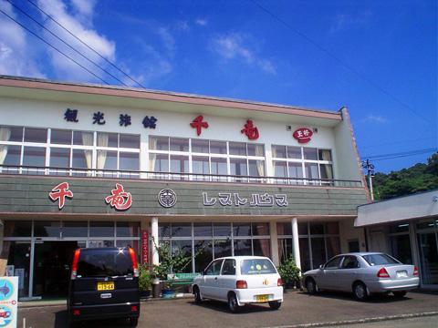 写真:レストハウス千竜
