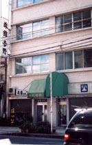写真:吉野旅館<広島県>