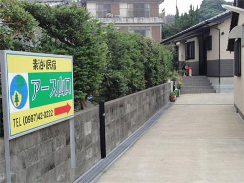 写真:民宿 アース山口<屋久島>