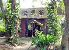 写真:川平公園宿所 <石垣島>
