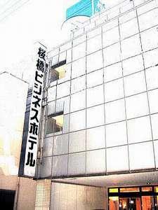 写真:桜橋ビジネスホテル