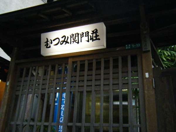 写真:旅館 むつみ関門荘