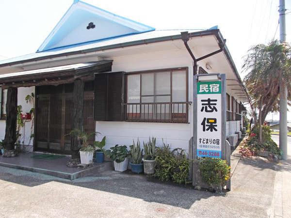 写真:屋久島 民宿 志保 <屋久島>