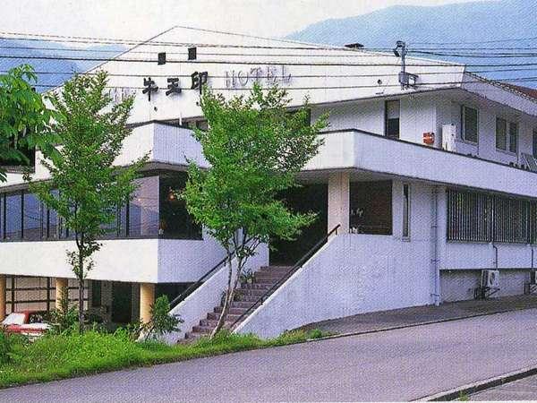 写真:白山一里野温泉 ホテル牛王印(ごおいん)
