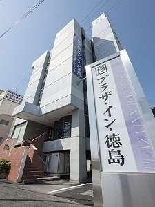 写真:ホテルプラザイン徳島
