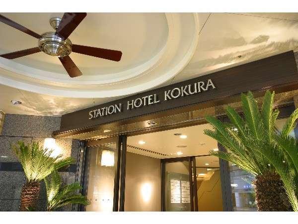 ステーションホテル小倉