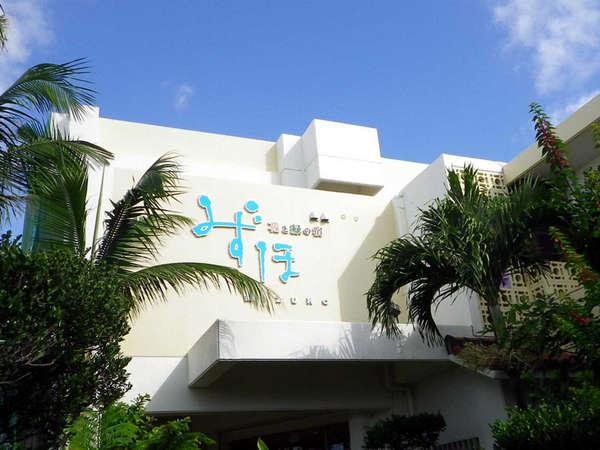 写真:ホテル 花と緑のみずほ石垣島