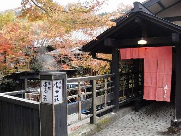 写真:黒川温泉 旅館湯本荘