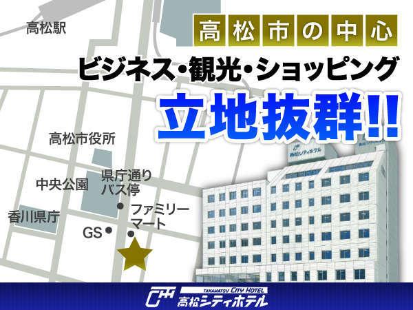 写真:高松シティホテル