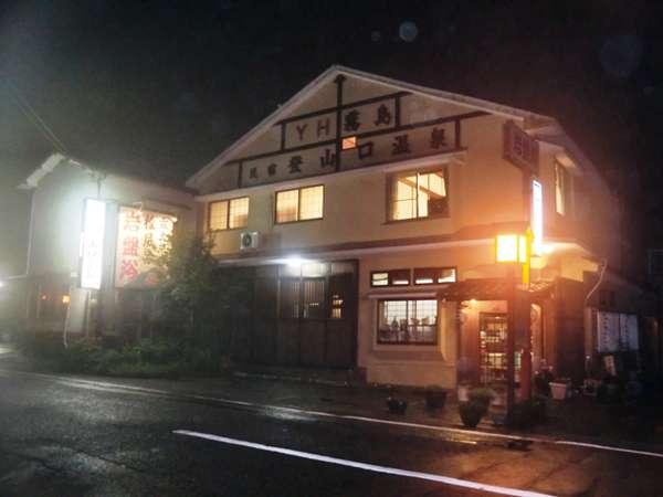 写真:霧島温泉 民宿 登山口温泉/霧島神宮前ユースホステル