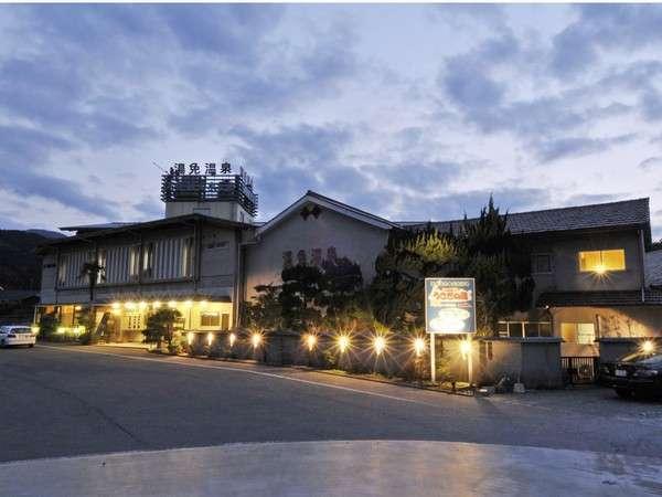 写真:湯免温泉 湯免観光ホテル 名湯 ゆめの郷