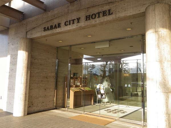 写真:サバエ・シティーホテル