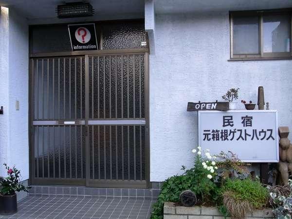 写真:元箱根ゲストハウス