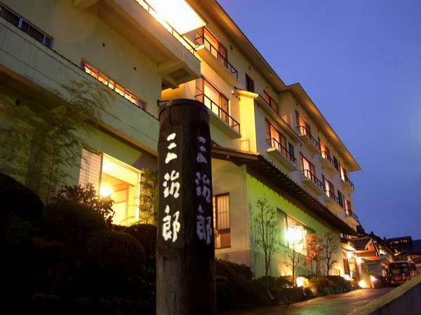 写真:遠刈田温泉 かっぱの宿 旅館三治郎