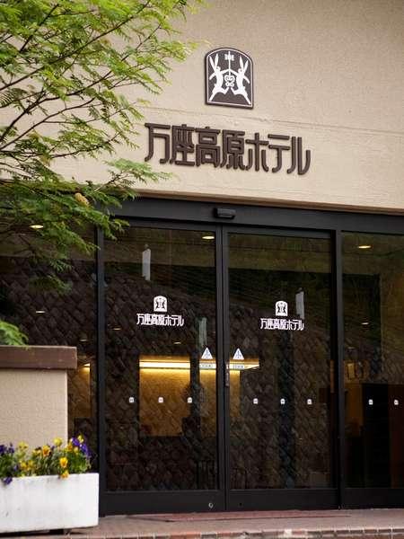写真:万座温泉 万座高原ホテル