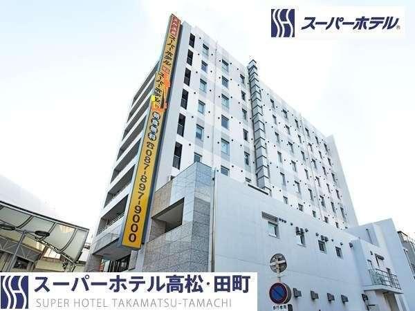 写真:天然温泉「讃岐の湯」 スーパーホテル高松 田町