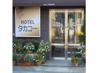 写真:ホテル タカコー