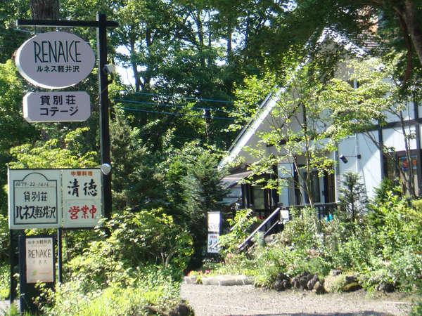 写真:貸別荘 ルネス軽井沢