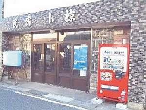 写真:ビジネス民宿 おぐら荘