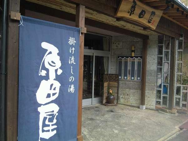 写真:長門湯本温泉 原田屋旅館