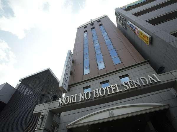 杜のホテル仙台の格安予約・宿泊料金