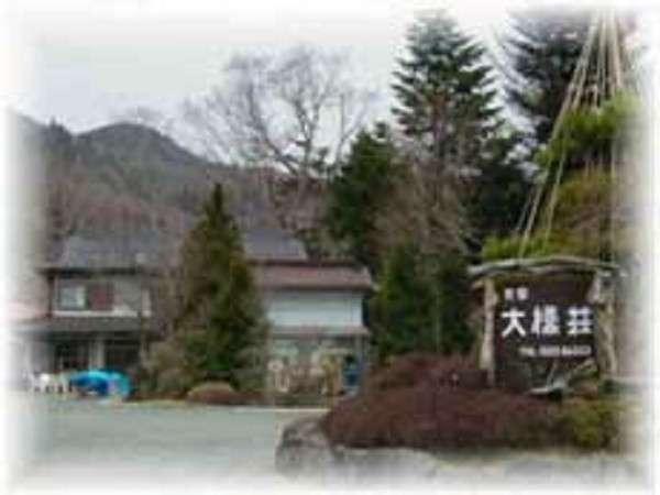 写真:民宿 大橋荘
