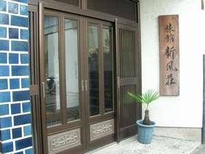 写真:ビジネス旅館 新風荘