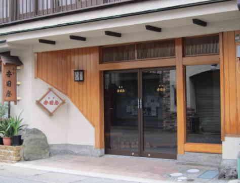 写真:城崎温泉 安田屋旅館