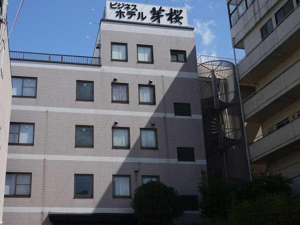写真:ビジネスホテル芽桜