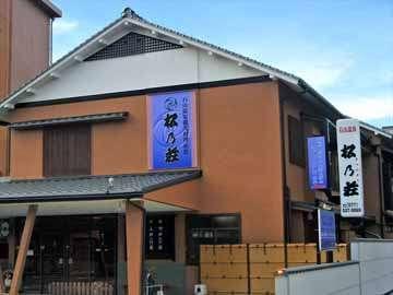 写真:石山温泉 松乃荘