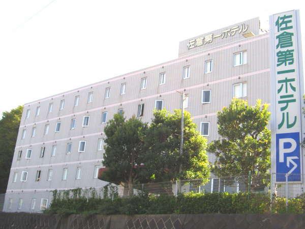 写真:佐倉第一ホテル