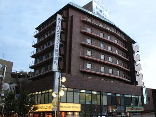 写真:ホテルリブマックス横浜関内