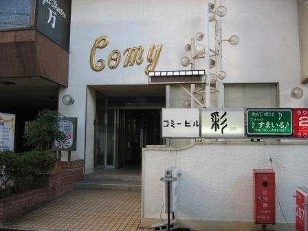 写真:小田原ビジネスホテルコミー