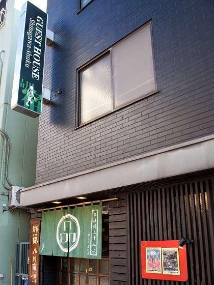 写真:ゲストハウス品川宿 (GUEST HOUSE 品川宿)