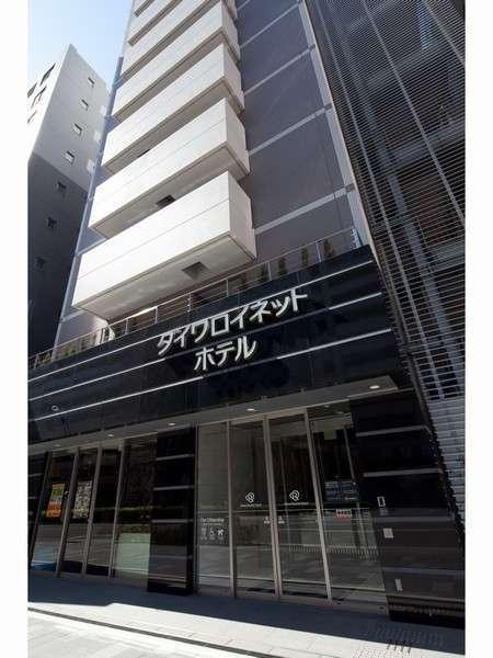 写真:ダイワロイネットホテル東京赤羽