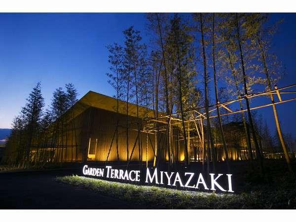 写真:ガーデンテラス宮崎 ホテル&リゾート