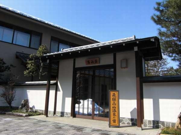 写真:四季倶楽部 飛騨高山荘