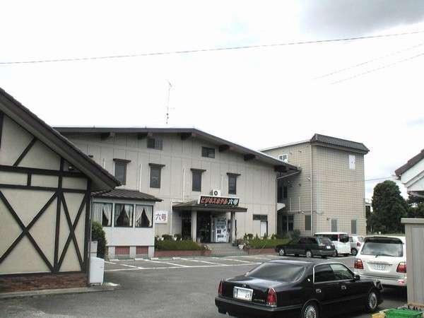 写真:ビジネスホテル六号