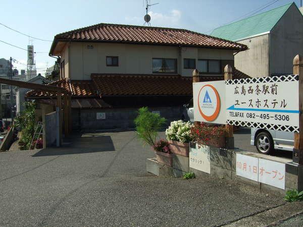写真:広島西条駅前ユースホステル
