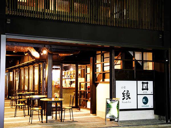 写真:城崎温泉 小宿 縁