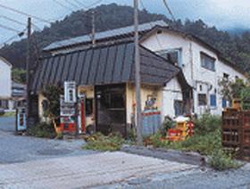 写真:民宿若葉荘