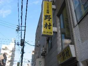 写真:ビジネス旅館 野村