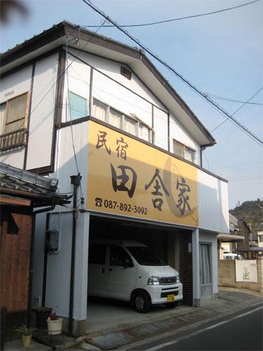 写真:民宿 田舎家 <直島>