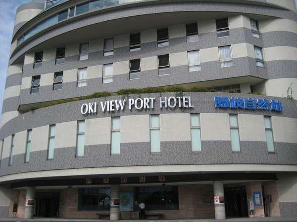 隠岐ビューポートホテル <隠岐諸島>